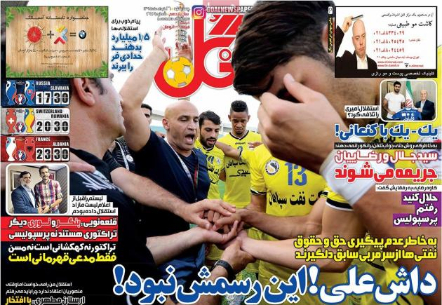 روزنامه های ورزشی چهارشنبه ۲۶ خرداد