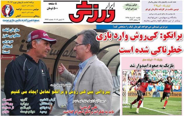 روزنامه های ورزشی یکشنبه ۳۰ خرداد