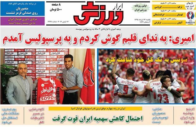 روزنامه های ورزشی یکشنبه ۲۳ خرداد