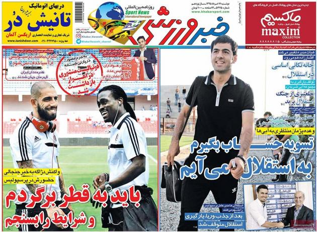 روزنامه های ورزشی دوشنبه ۱۷ خرداد