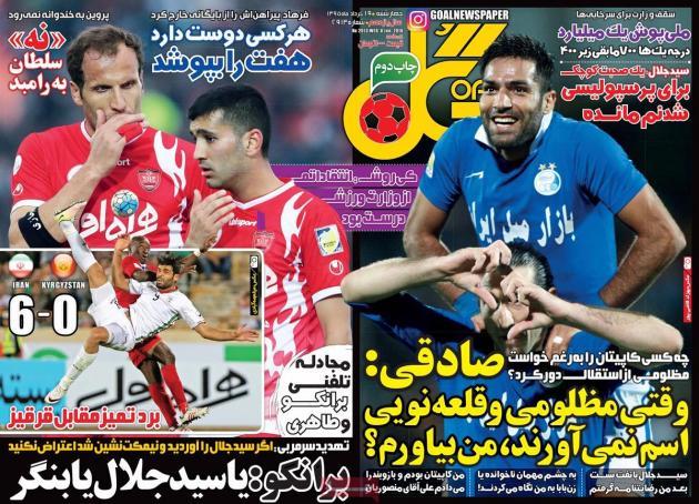 روزنامه های ورزشی چهارشنبه ۱۹ خرداد