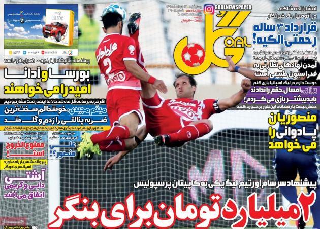 روزنامه های ورزشی چهارشنبه ۱۲ خرداد