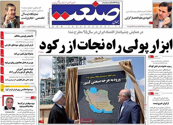 روزنامه های امروز چهارشنبه ۱۲ خرداد