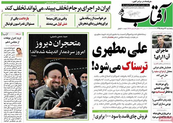 روزنامه های امروز پنج شنبه ۱۳ خرداد