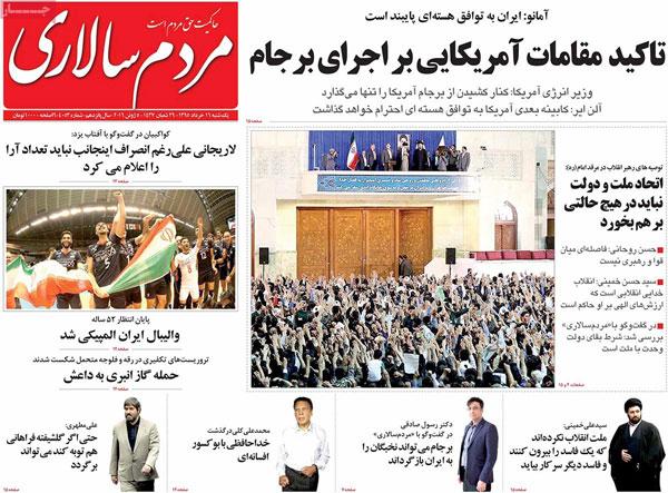 روزنامه های امروز یکشنبه ۱۶ خرداد