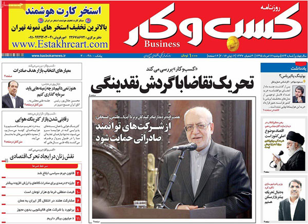 روزنامه های امروز دوشنبه ۱۷ خرداد