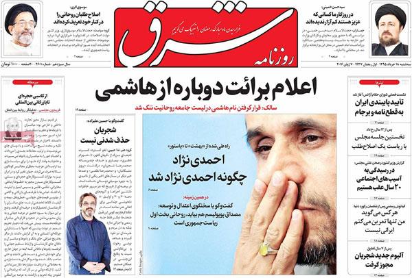 روزنامه های امروز سه شنبه ۱۸ خرداد
