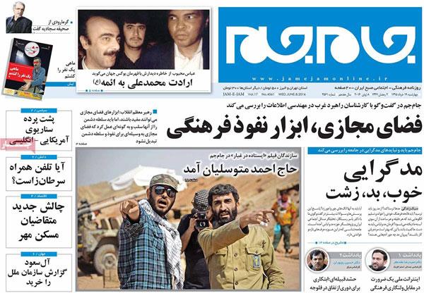 روزنامه های امروز چهارشنبه ۱۹ خرداد