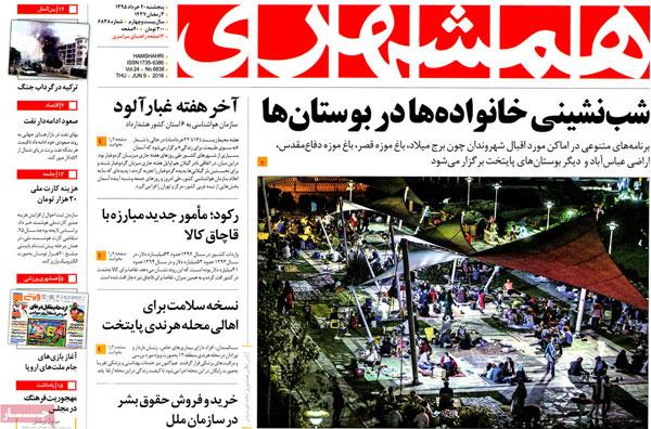 روزنامه های امروز پنج شنبه ۲۰ خرداد