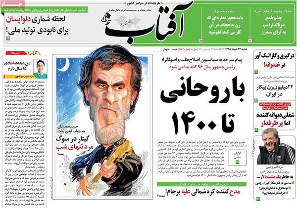 روزنامه های امروز شنبه ۲۲ خرداد