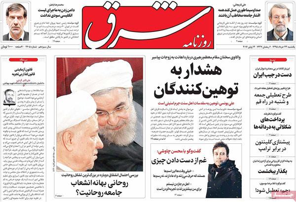 روزنامه های امروز یکشنبه ۲۳ خرداد