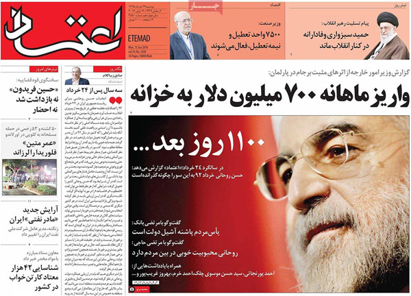 روزنامه های امروز دوشنبه ۲۴ خرداد
