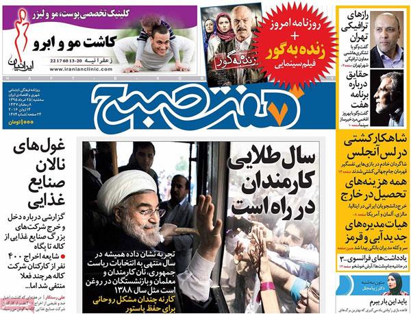 روزنامه های امروز سه شنبه ۲۵ خرداد