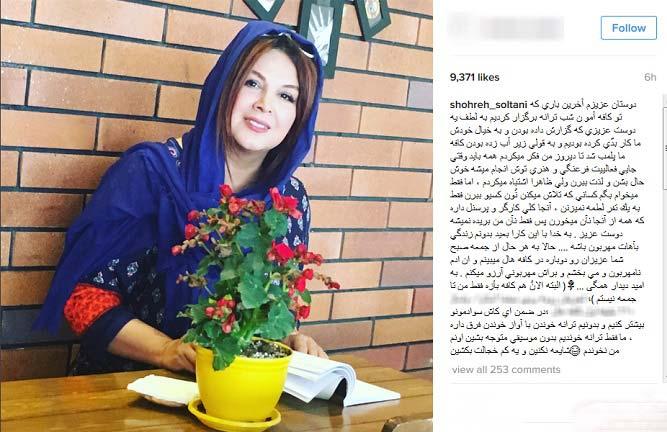 خوانندگی شهره سلطانی موجب پلمب یک کافه شد + عکس