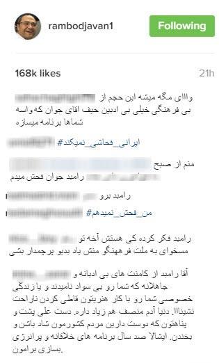 هجوم کاربران ایرانی به صفحه شخصی رامبد جوان + عکس