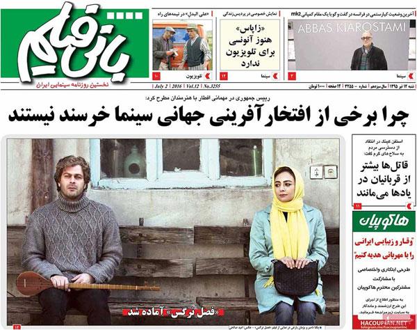 روزنامه های امروز شنبه 12 تیر