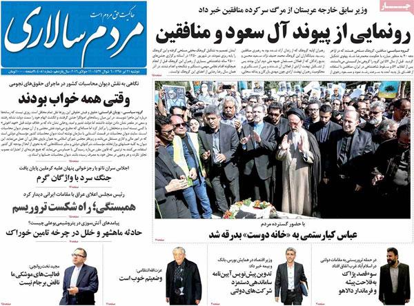 روزنامه های امروز دوشنبه 21 تیر