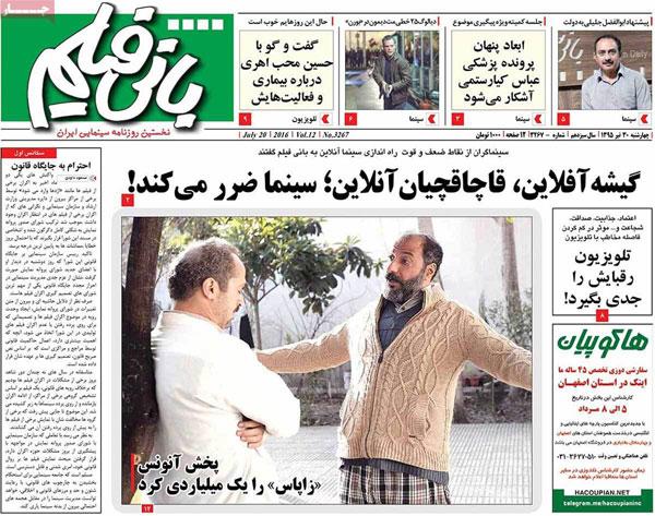 عناوین روزنامه های امروز 95/04/30