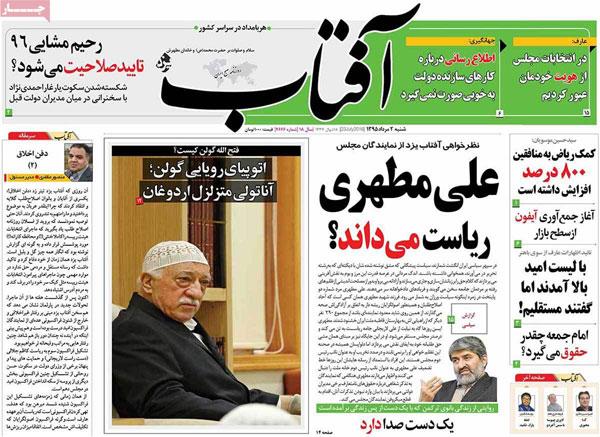 روزنامه های امروز شنبه 2 مرداد