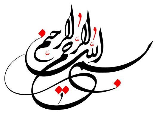 داستانک زیبای رمز بسم الله الرحمن الرحیم