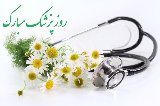 اس ام اس تبریک روز پزشک 1395