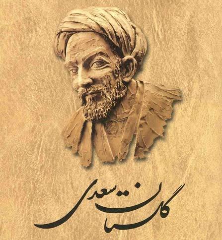 حکایت های گلستان سعدی: باب اول، حکایت 2 – عبرت از دنیای بی وفا