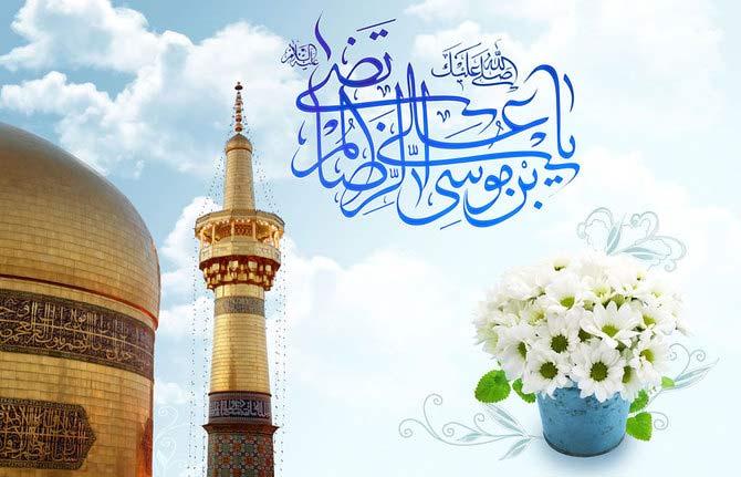 چرا امام هشتم رضا نامیده شد؟