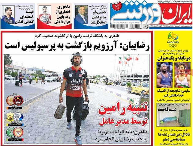 روزنامه های ورزشی پنج شنبه 14 مرداد