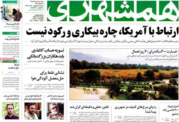 عناوین روزنامه های امروز 95/05/12