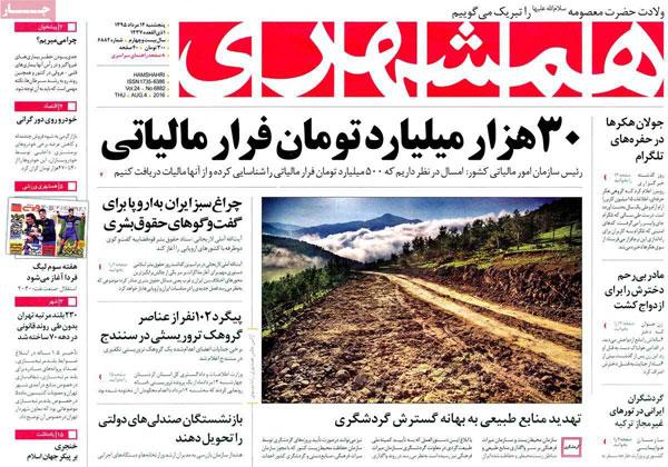 عناوین روزنامه های امروز 95/05/14
