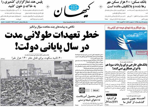 عناوین روزنامه های امروز 95/05/17