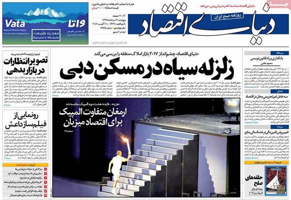 عناوین روزنامه های امروز 95/05/21