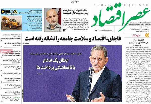 عناوین روزنامه های امروز 95/05/23