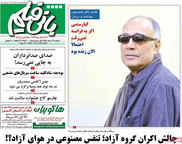 عناوین روزنامه های امروز 95/05/24