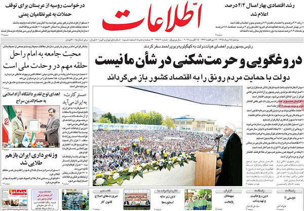 عناوین روزنامه های امروز 95/05/25