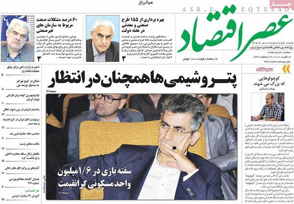 عناوین روزنامه های امروز 95/05/26