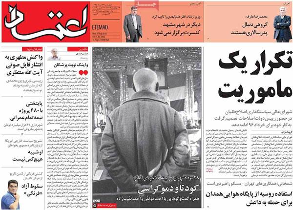 عناوین روزنامه های امروز 95/05/27