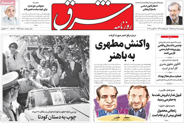 عناوین روزنامه های امروز 95/05/28