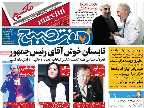 روزنامه های امروز چهارشنبه 31 شهریور