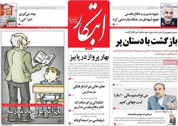 روزنامه های امروز شنبه 3 مهر