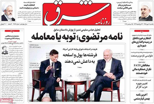 روزنامه های امروز یکشنبه 4 مهر