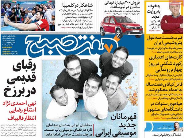 عناوین روزنامه های امروز 95/07/05