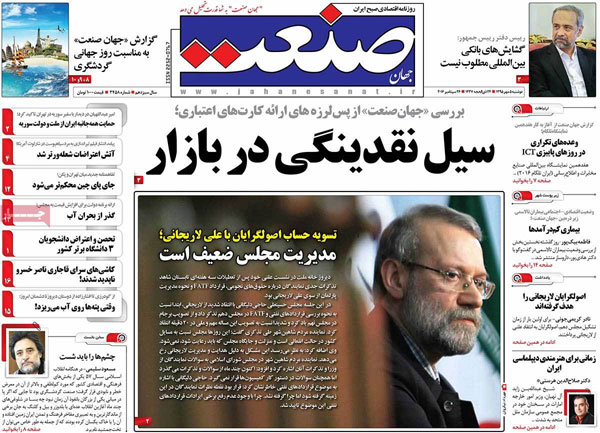 روزنامه های امروز دوشنبه 5 مهر
