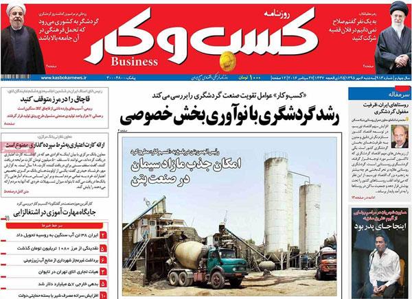 روزنامه های امروز سه شنبه 6 مهر