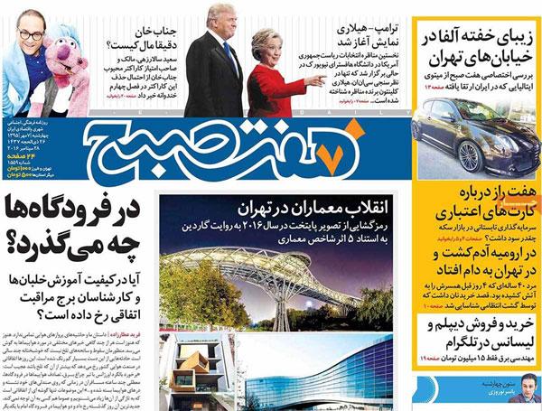 روزنامه های امروز چهارشنبه 7 مهر