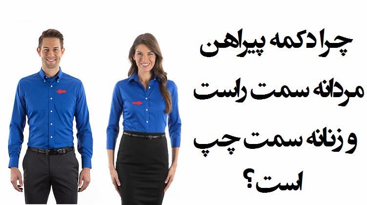 چرا دکمه پیراهن مردانه سمت راست و زنانه سمت چپ است؟