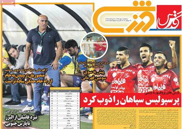 روزنامه های ورزشی پنج شنبه 1 مهر