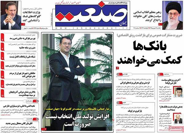 عناوین روزنامه های امروز 95/06/14