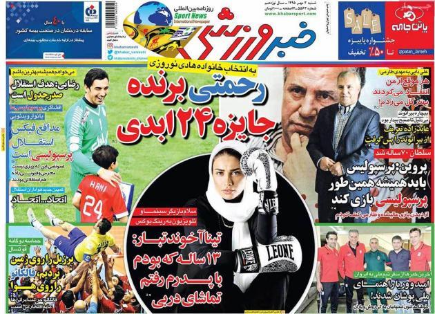 روزنامه های ورزشی شنبه 3 مهر