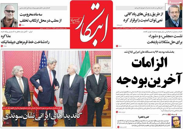 روزنامه های امروز دوشنبه 12 مهر